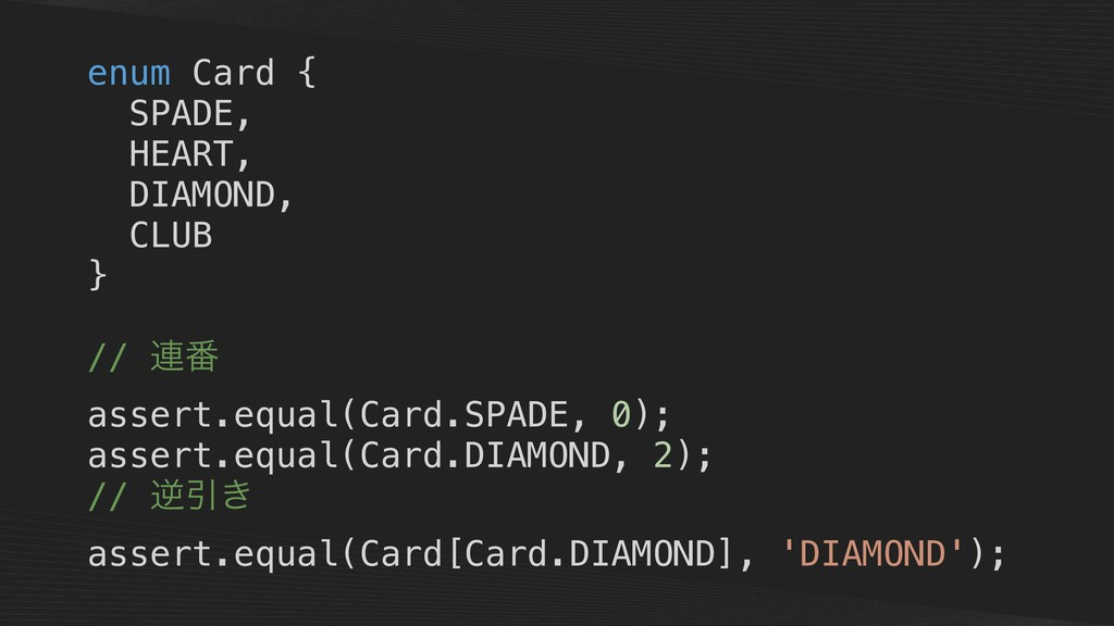 enum Card { SPADE, HEART, DIAMOND, CLUB } // ࿈൪...