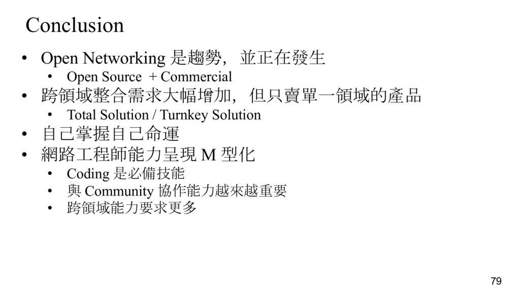 • Open Networking 是趨勢,並正在發生 • Open Source + Com...