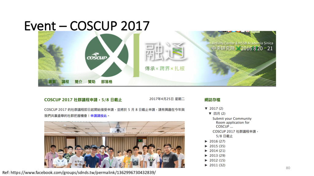 Event – COSCUP 2017 80 Ref: https://www.faceboo...