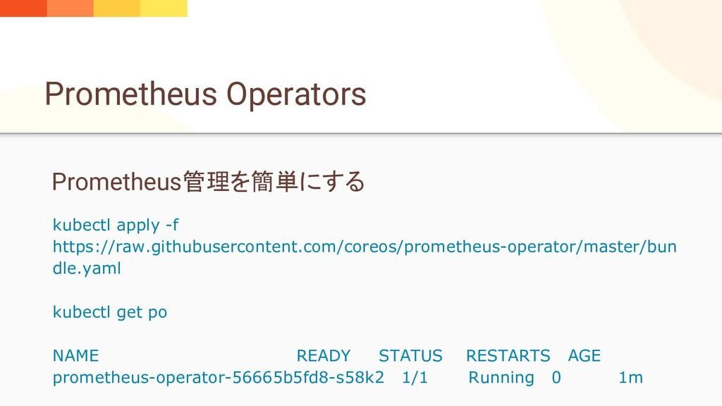 Prometheus Operators Prometheus管理を簡単にする kubectl...