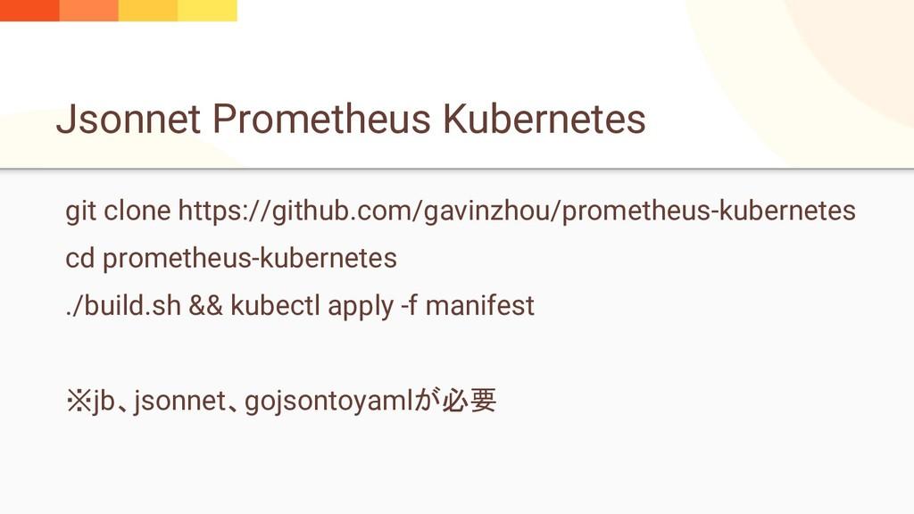 Jsonnet Prometheus Kubernetes git clone https:/...