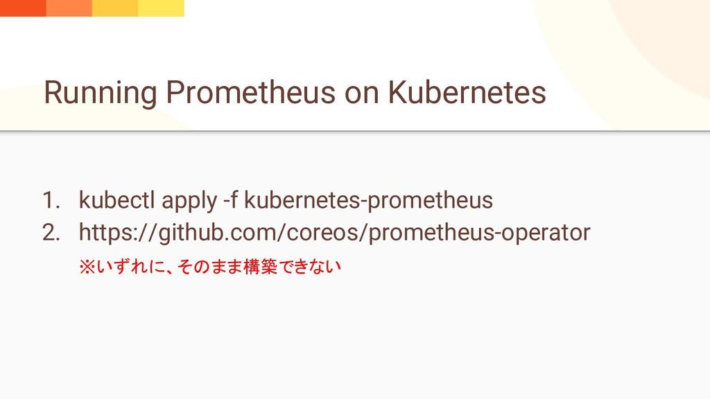 Running Prometheus on Kubernetes 1. kubectl app...