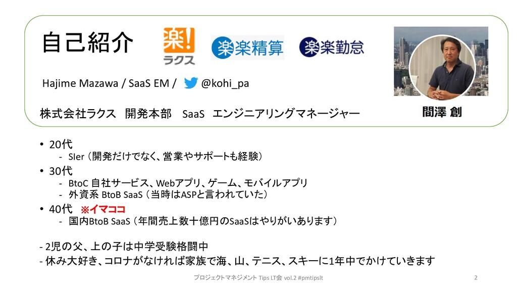 自己紹介 Hajime Mazawa / SaaS EM / @kohi_pa 株式会社ラクス...