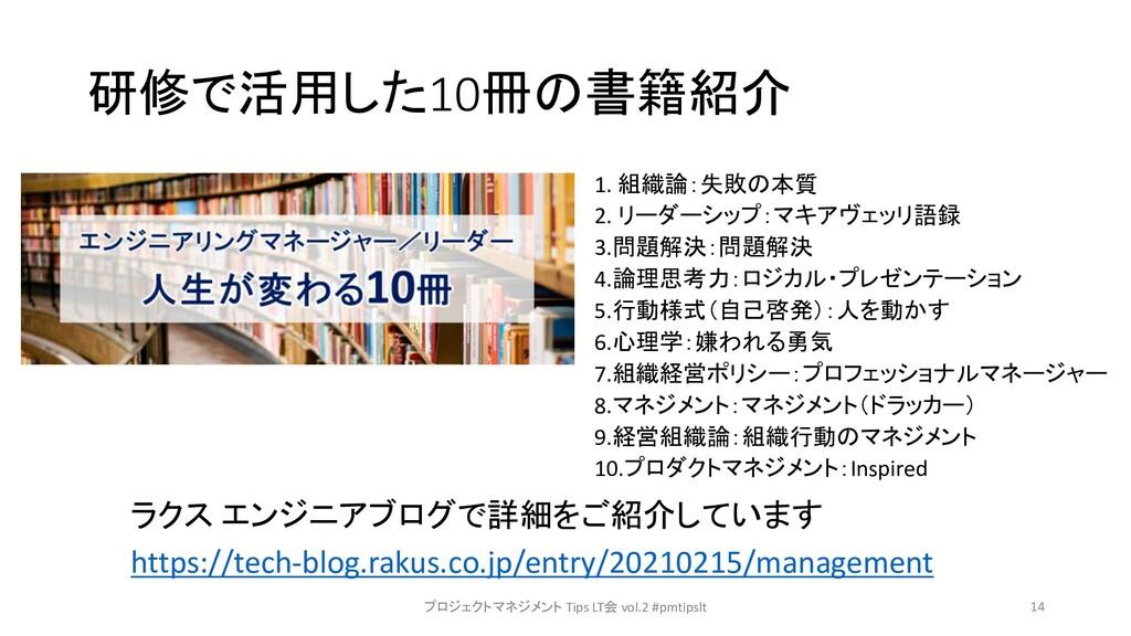 研修で活用した10冊の書籍紹介 ラクス エンジニアブログで詳細をご紹介しています https:...