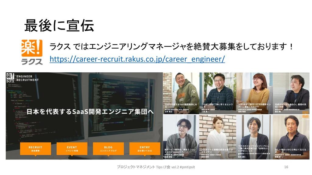 最後に宣伝 ラクス ではエンジニアリングマネージャを絶賛大募集をしております! https:/...