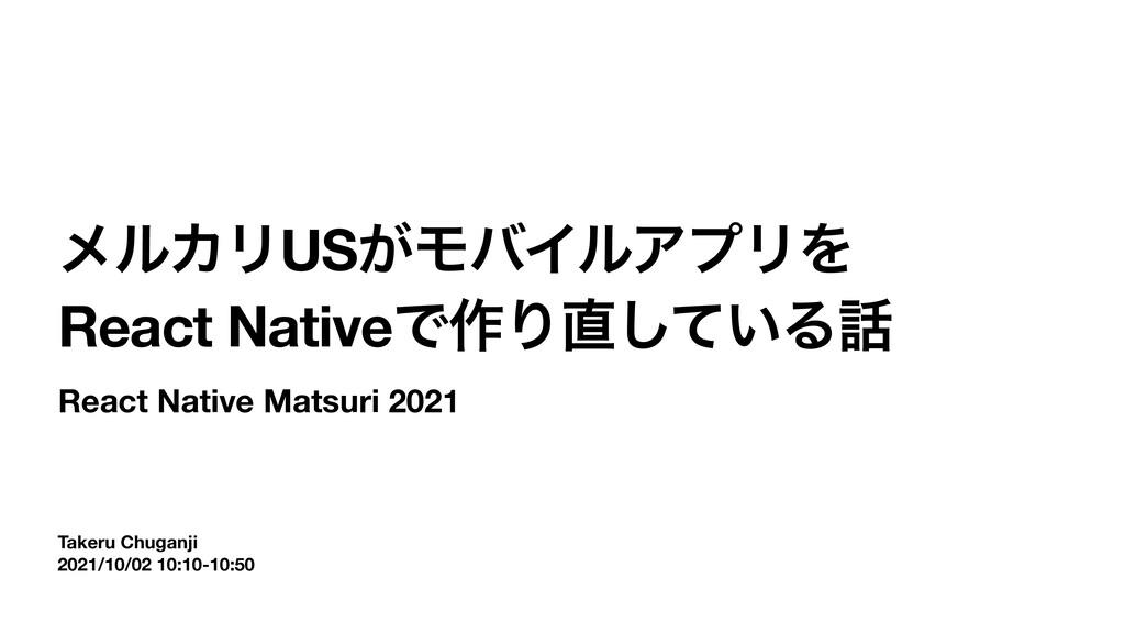 Takeru Chuganji 2021/10/02 10:10‐10:50 ϝϧΧϦUS͕Ϟ...