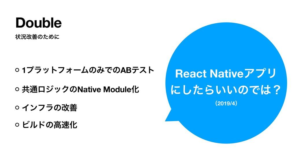 Double ঢ়گվળͷͨΊʹ React NativeΞϓϦ ʹͨ͠Β͍͍ͷͰʁ ʢ201...