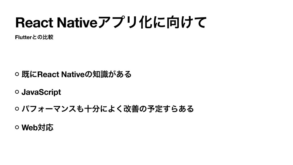 React NativeΞϓϦԽʹ͚ͯ Flutterͱͷൺֱ طʹReact Native...