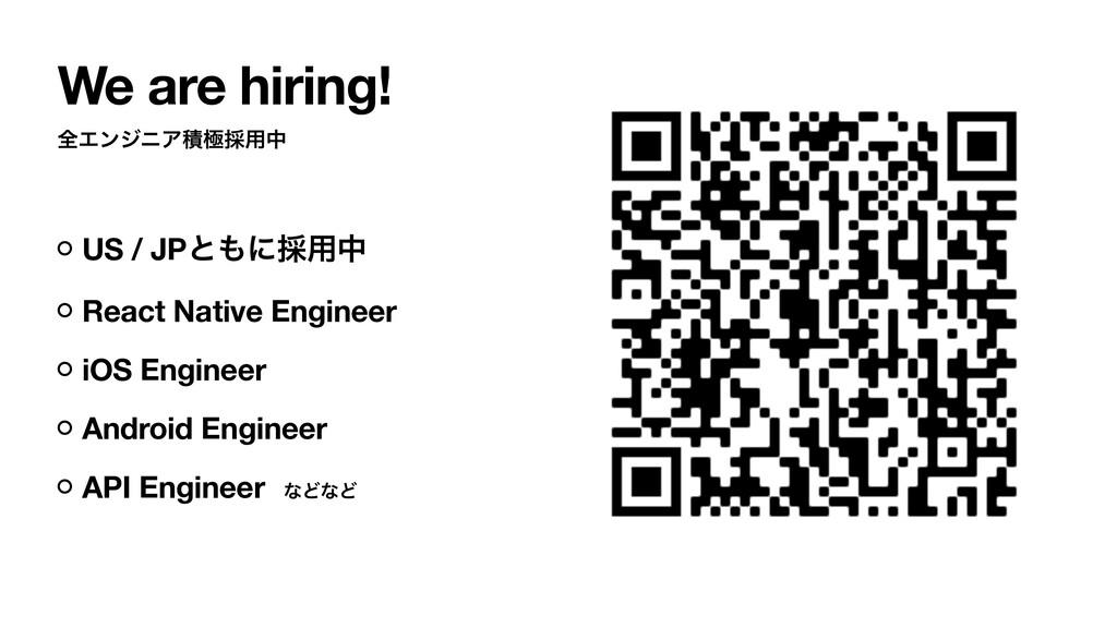 We are hiring! શΤϯδχΞੵۃ࠾༻த US / JPͱʹ࠾༻த React ...