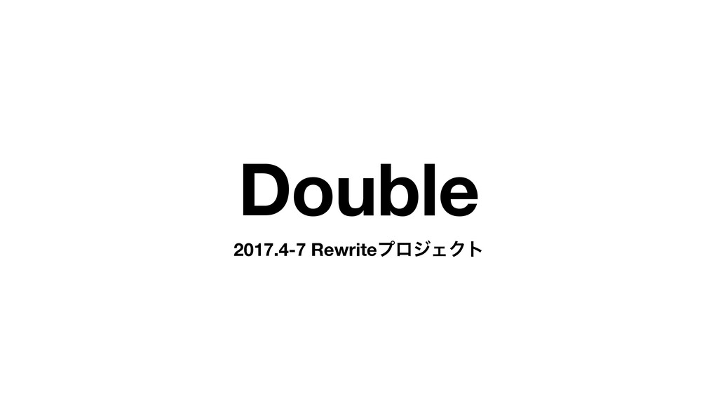 Double 2017.4-7 RewriteϓϩδΣΫτ