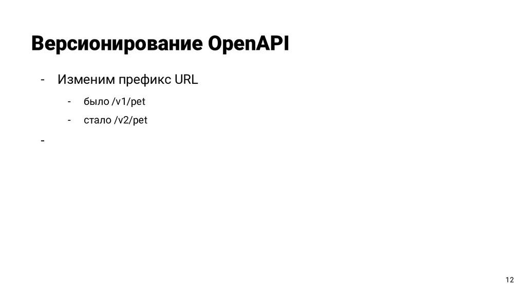 - Изменим префикс URL - было /v1/pet - стало /v...