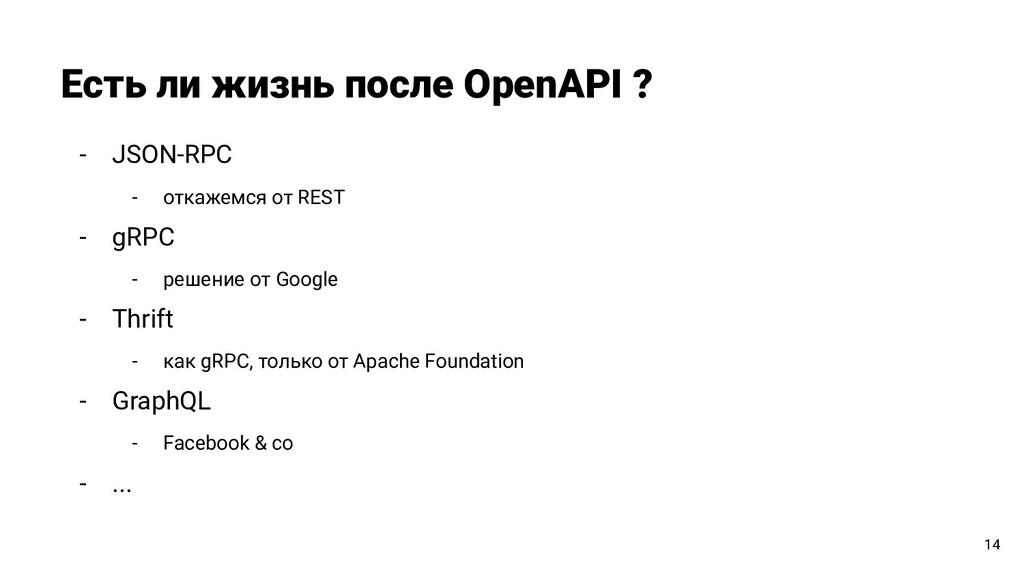 - JSON-RPC - откажемся от REST - gRPC - решение...