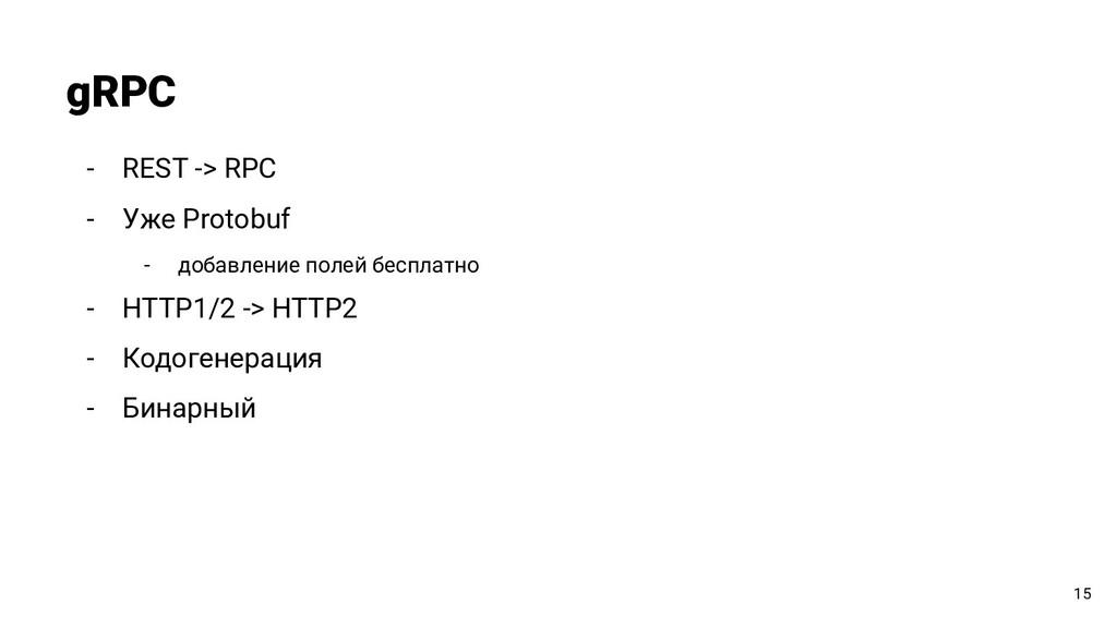 - REST -> RPC - Уже Protobuf - добавление полей...