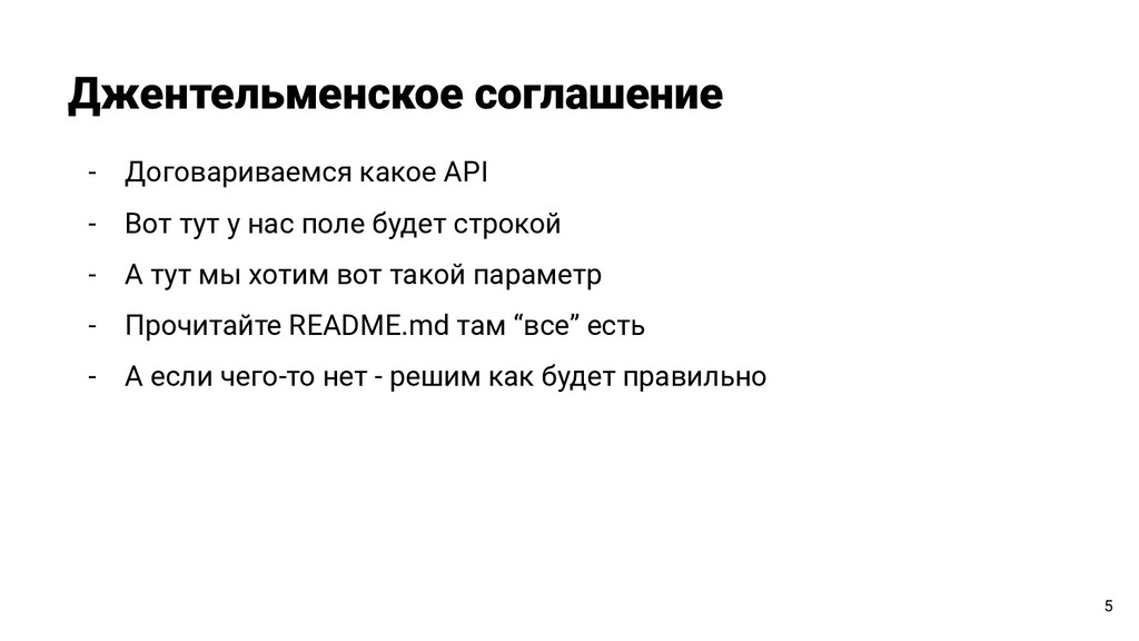 - Договариваемся какое API - Вот тут у нас поле...