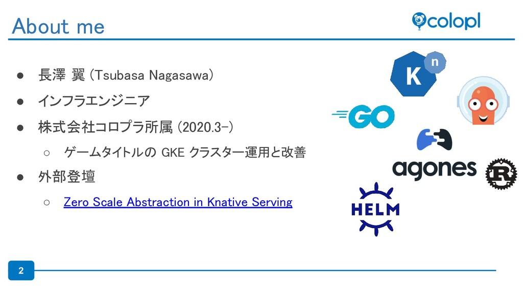 2 ● 長澤 翼 (Tsubasa Nagasawa) ● インフラエンジニア ● 株式会...