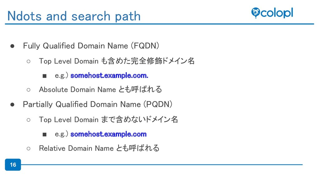 16 ● Fully Qualified Domain Name (FQDN)