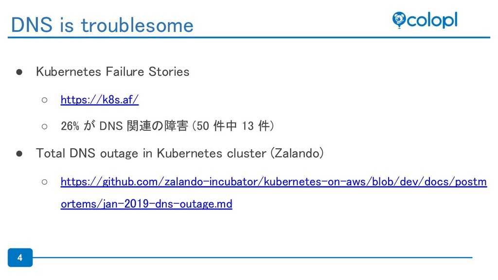 4 ● Kubernetes Failure Stories ○ https://k8s.a...