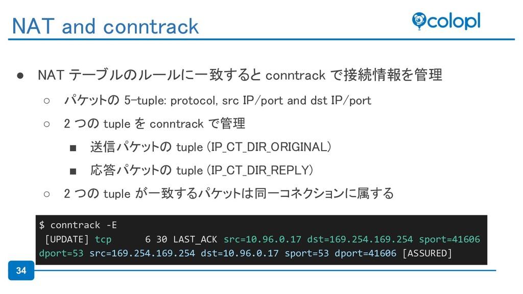 34 ● NAT テーブルのルールに一致すると conntrack で接続情報を管理 ○ パ...