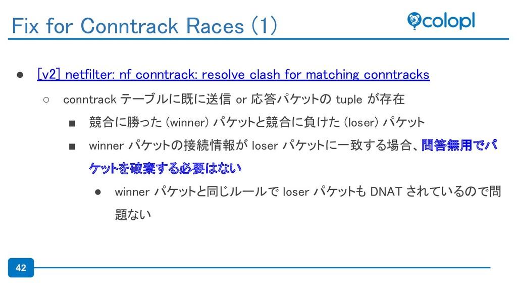 42 ● [v2] netfilter: nf_conntrack: resolve clas...
