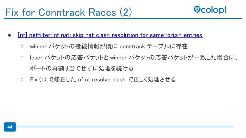 44 ● [nf] netfilter: nf_nat: skip nat clash res...