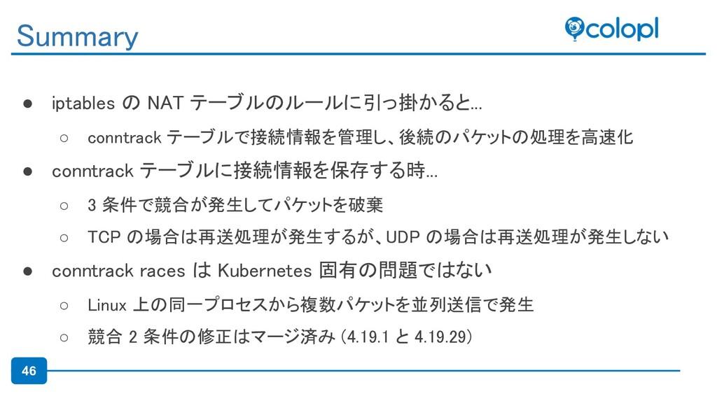 46 ● iptables の NAT テーブルのルールに引っ掛かると... ○ connt...