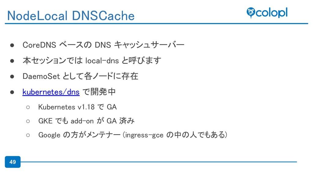 49 ● CoreDNS ベースの DNS キャッシュサーバー ● 本セッションでは loc...