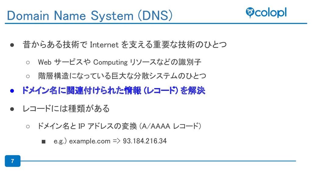 7 ● 昔からある技術で Internet を支える重要な技術のひとつ ○ Web サービス...