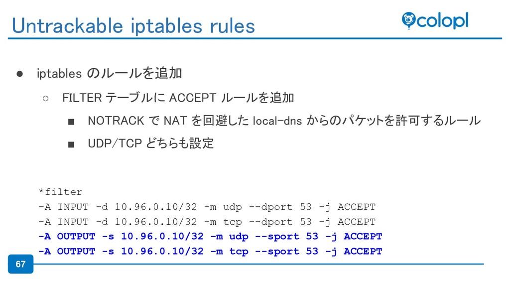 67 ● iptables のルールを追加 ○ FILTER テーブルに ACCEPT ルー...