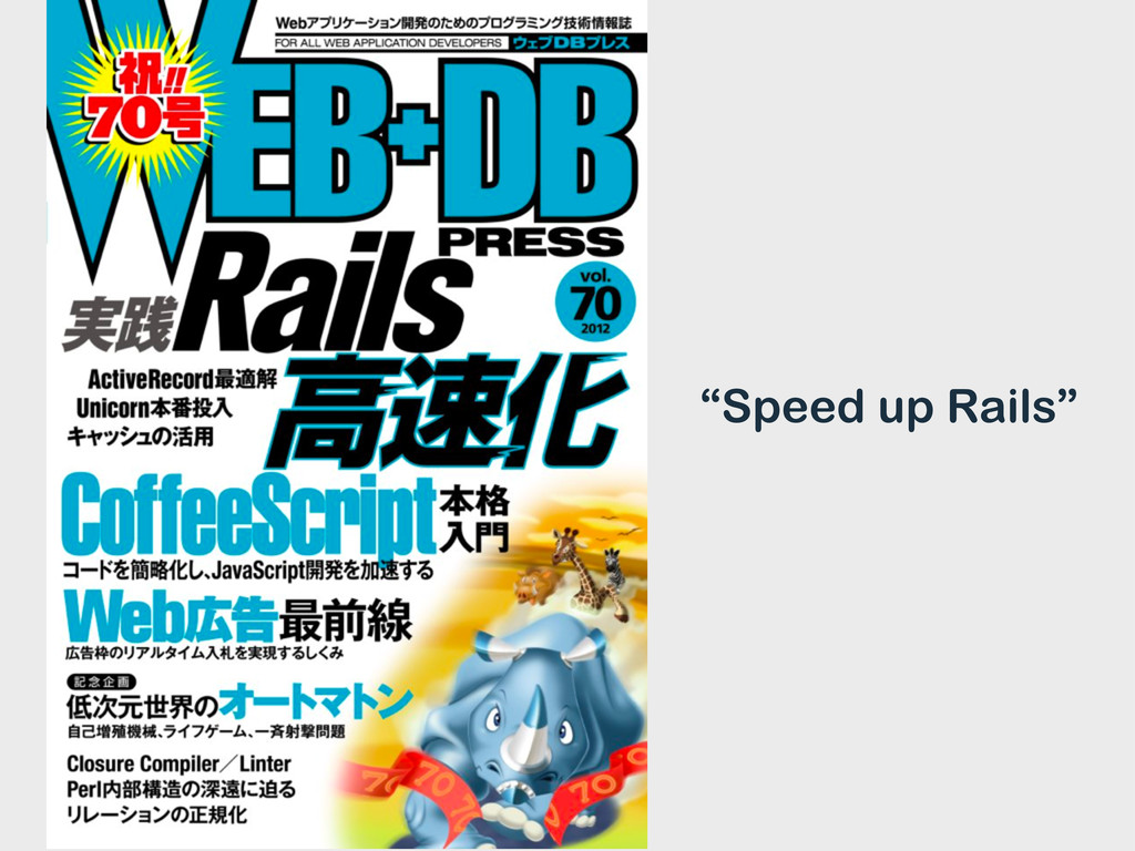 """Speed up Rails"""