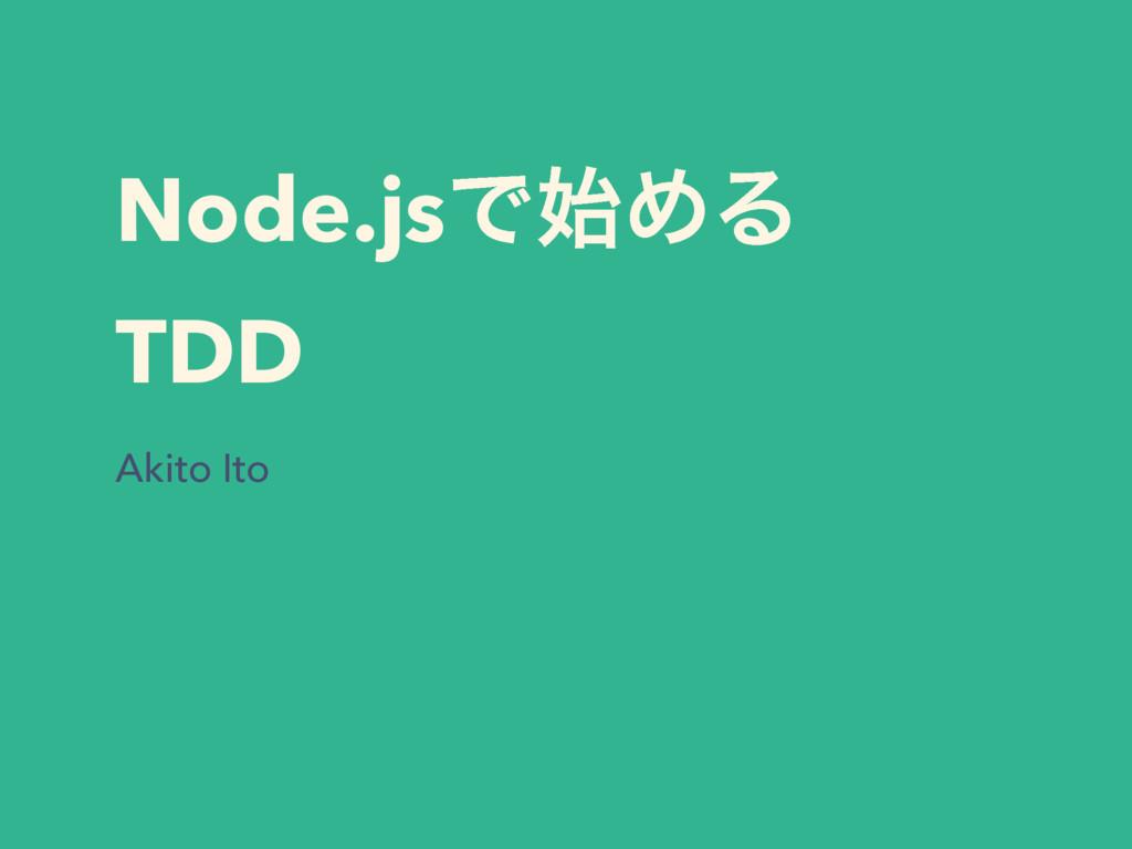 Node.jsͰΊΔ TDD Akito Ito