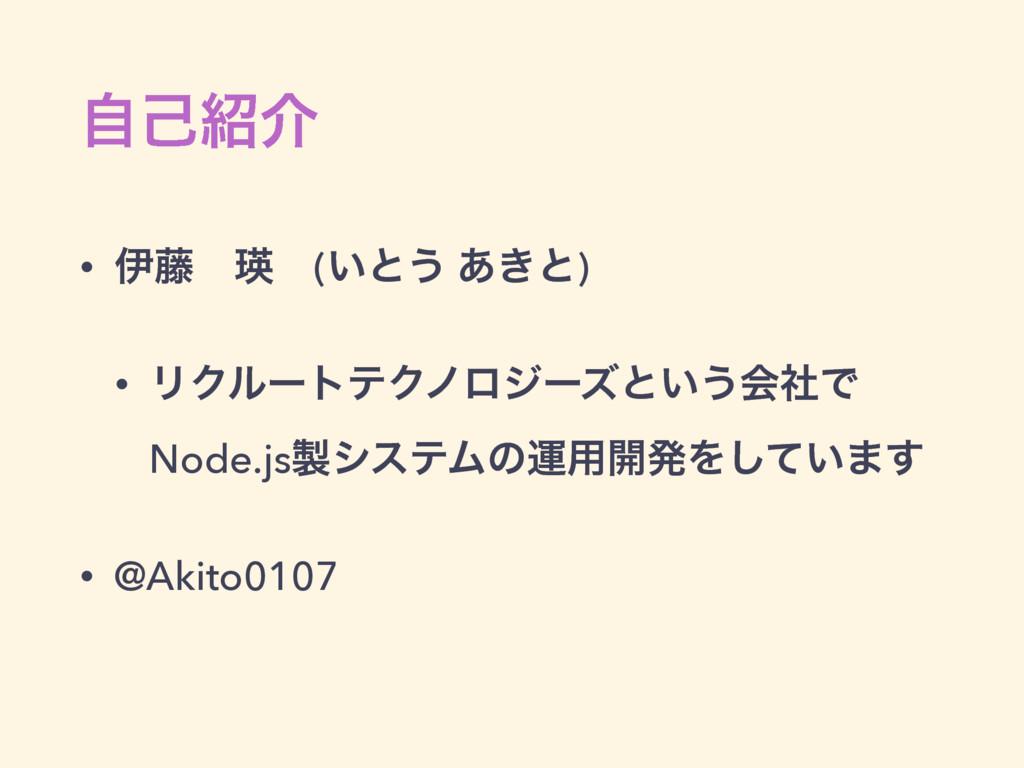 ࣗݾհ • ҏ౻ɹӯɹ(͍ͱ͏ ͖͋ͱ) • ϦΫϧʔτςΫϊϩδʔζͱ͍͏ձࣾͰ Nod...