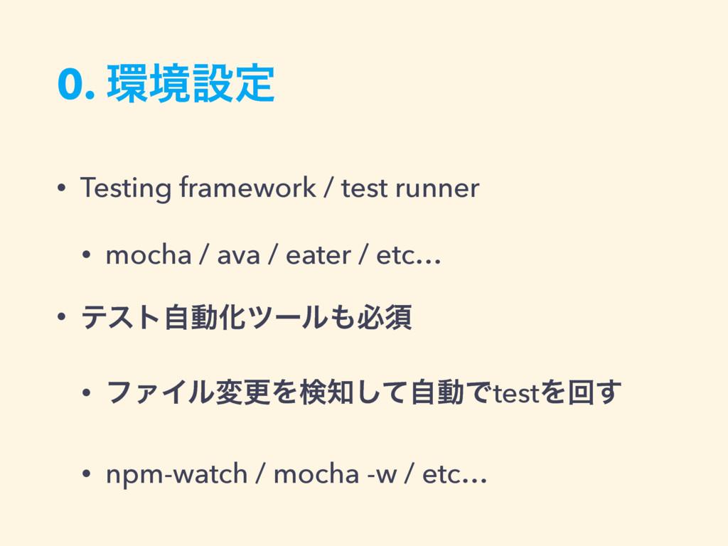 0. ڥઃఆ • Testing framework / test runner • moc...