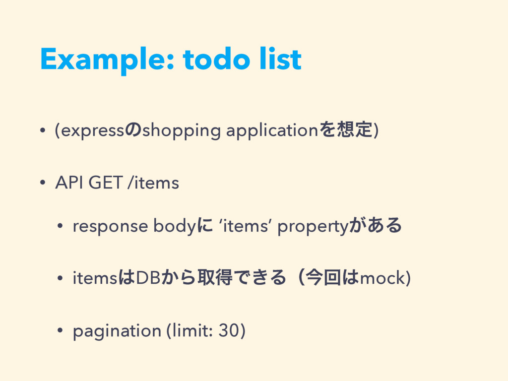 Example: todo list • (expressͷshopping applicat...