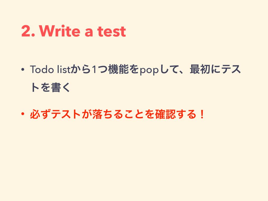 2. Write a test • Todo list͔Β1ͭػΛpopͯ͠ɺ࠷ॳʹςε τ...