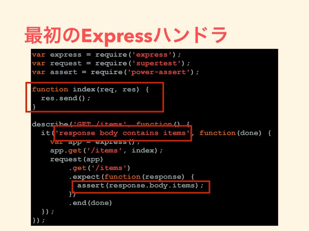 ࠷ॳͷExpressϋϯυϥ var express = require('express')...
