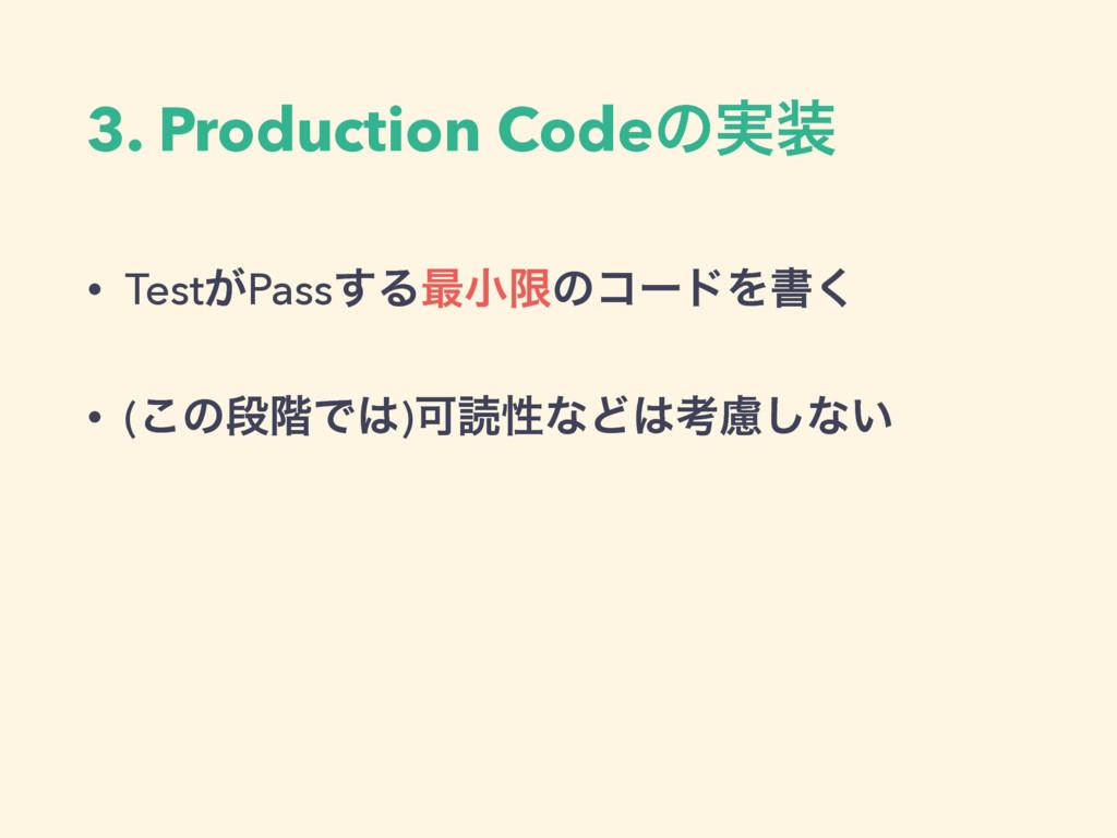 3. Production Codeͷ࣮ • Test͕Pass͢Δ࠷খݶͷίʔυΛॻ͘ •...