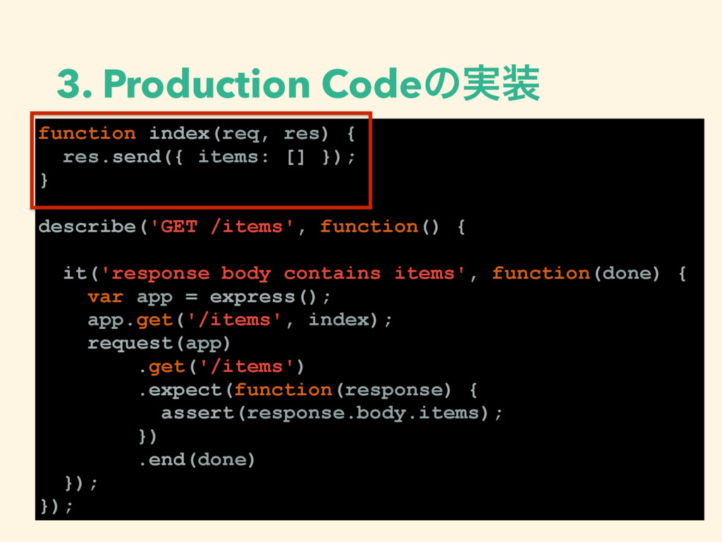 3. Production Codeͷ࣮૷ function index(req, res) ...