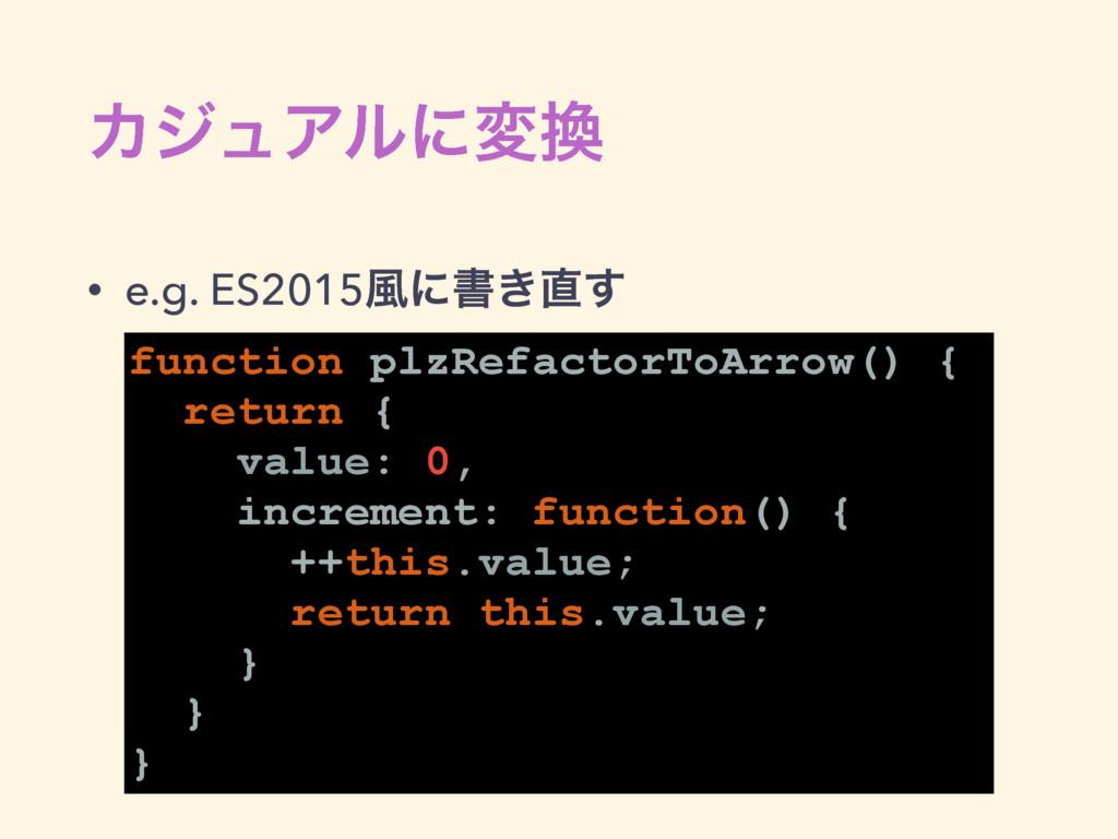 ΧδϡΞϧʹม • e.g. ES2015෩ʹॻ͖͢ function plzRefact...