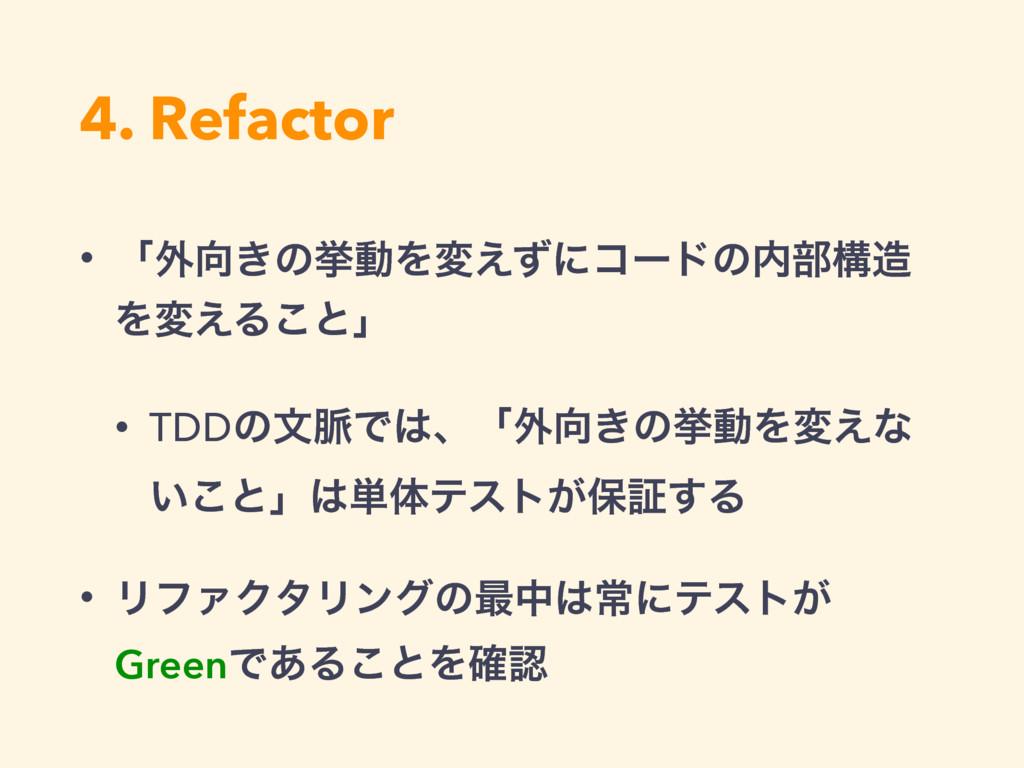 4. Refactor • ʮ֎͖ͷڍಈΛม͑ͣʹίʔυͷ෦ߏ Λม͑Δ͜ͱʯ • TD...