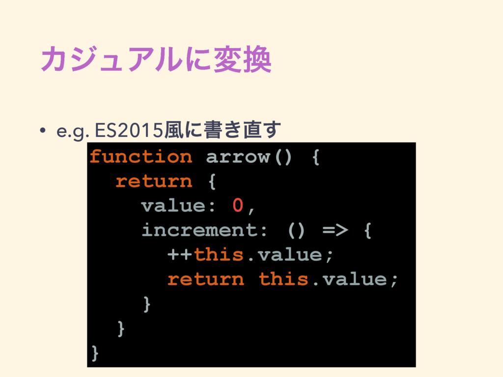 ΧδϡΞϧʹม • e.g. ES2015෩ʹॻ͖͢ function arrow() {...