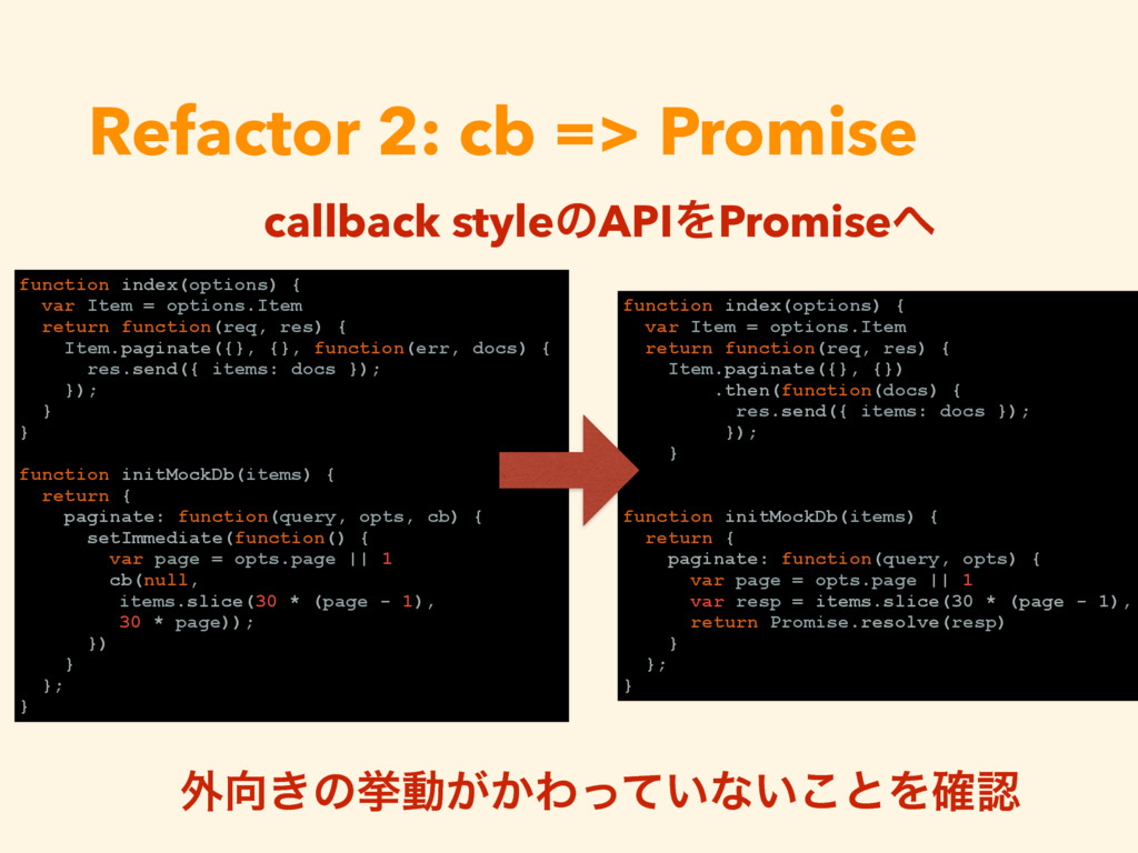 Refactor 2: cb => Promise function index(option...
