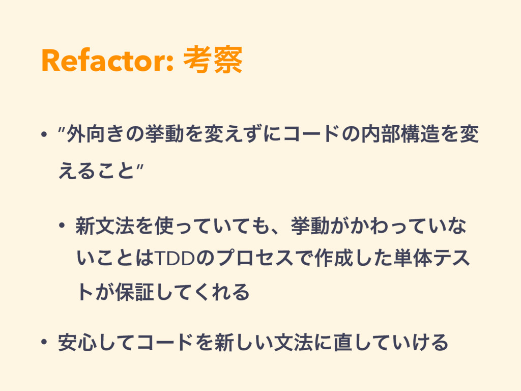 "Refactor: ߟ • ""֎͖ͷڍಈΛม͑ͣʹίʔυͷ෦ߏΛม ͑Δ͜ͱ"" • ৽..."