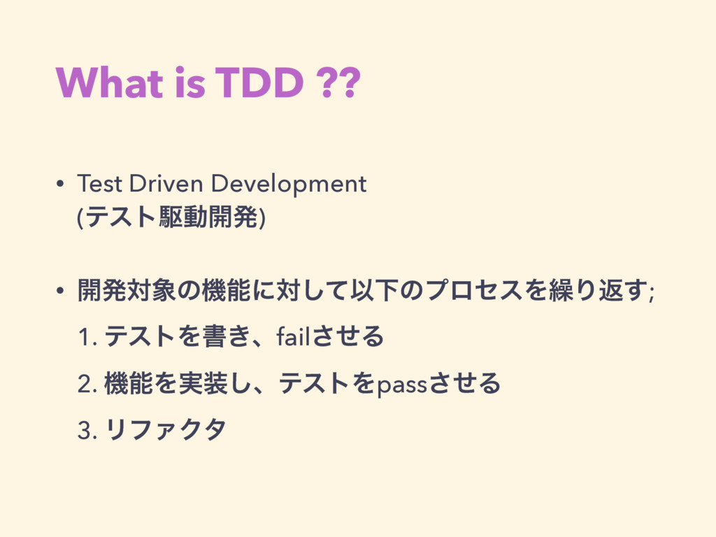What is TDD ?? • Test Driven Development 