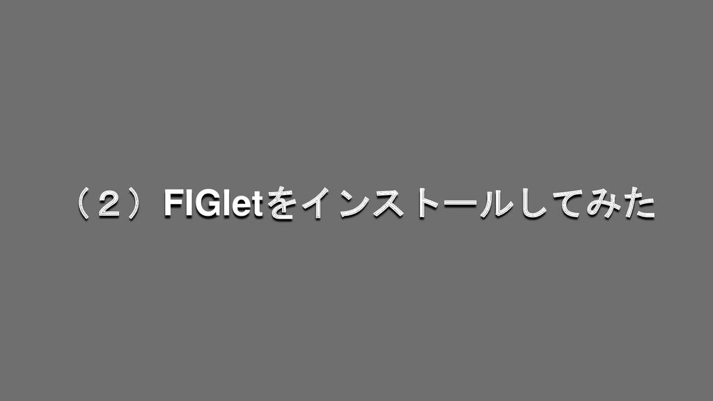 (2)FIGletをインストールしてみた