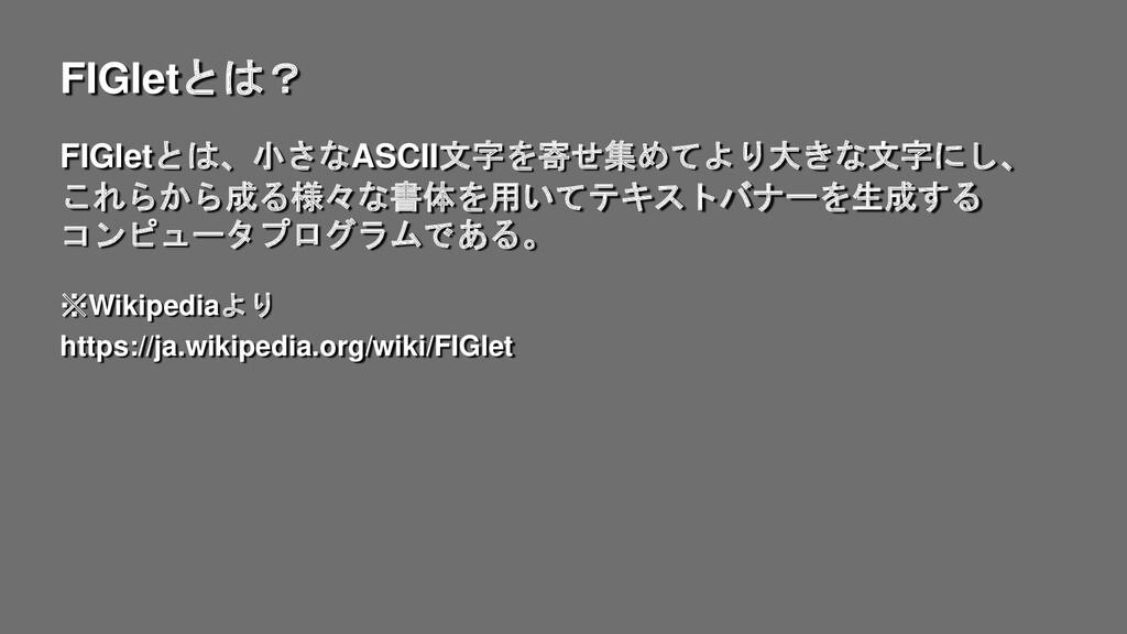 FIGletとは、小さなASCII文字を寄せ集めてより大きな文字にし、 これらから成る様々な書...