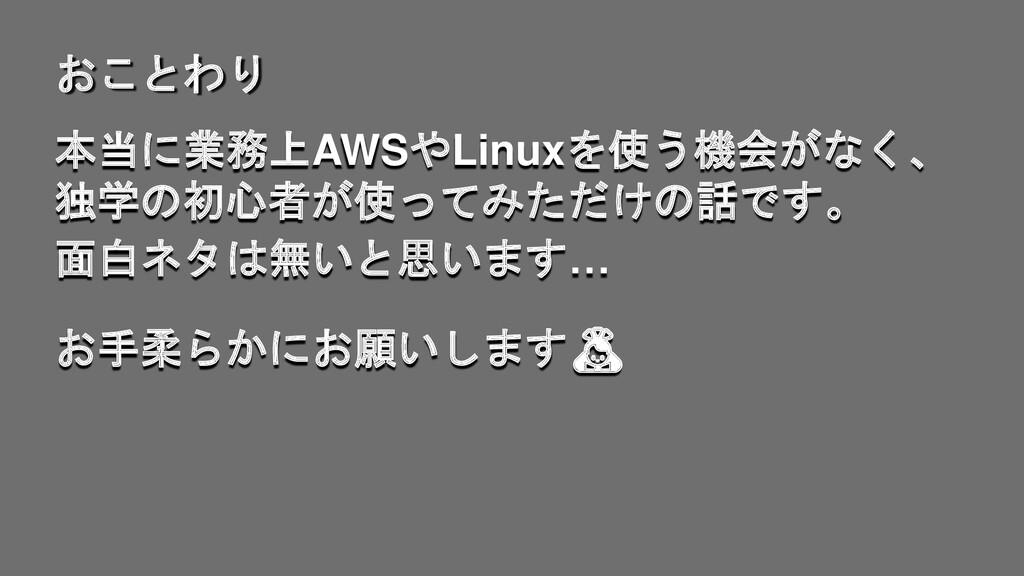 本当に業務上AWSやLinuxを使う機会がなく、 独学の初心者が使ってみただけの話です。 面白...