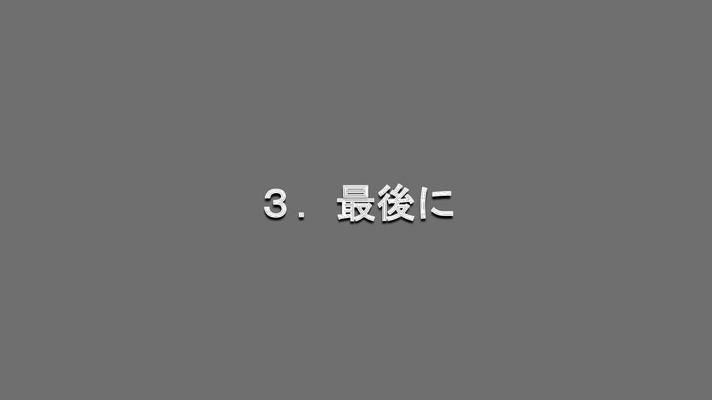 3.最後に
