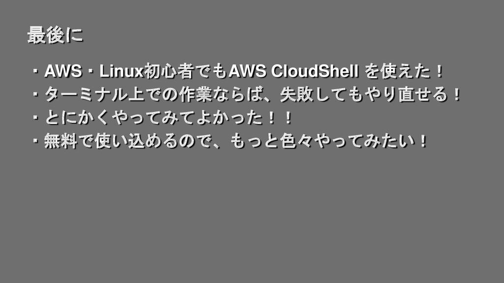 ・AWS・Linux初心者でもAWS CloudShell を使えた! ・ターミナル上での作業...