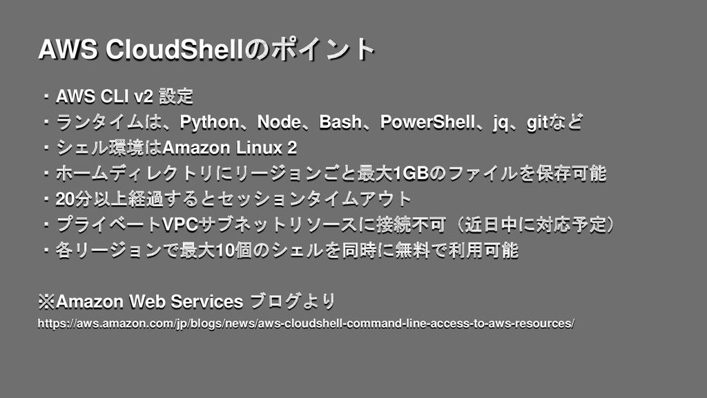 ・AWS CLI v2 設定 ・ランタイムは、Python、Node、Bash、PowerSh...
