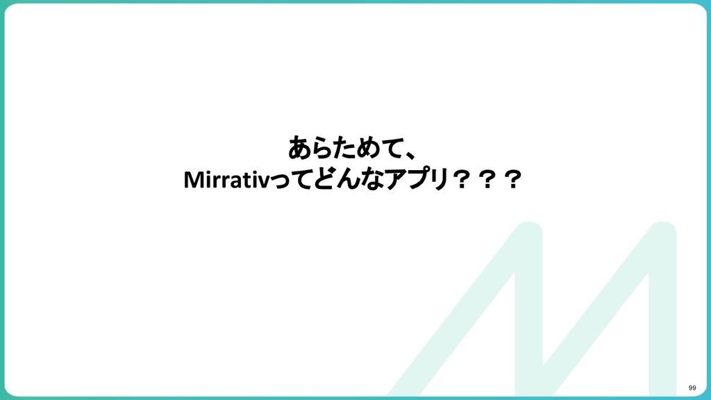 99 あらためて、 Mirrativってどんなアプリ???